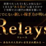 三井秀司氏 「リレース」 本当に稼げるのか?