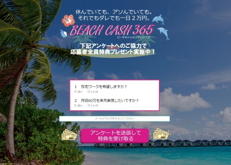 beachcash