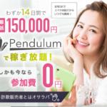 石田進ノ介(いしだしんのすけ) ペンデュラム(Pendulum) 稼ぐには不安定な実態!