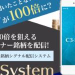 井上光一 「C3システム」 実態はどうなの?