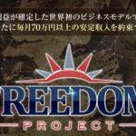 今西拓也 FREEDOM(フリーダム) 本当に稼げるの? 果たして実態は!