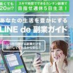 インスタ広告 「LINE de 副業ガイド」 実態は危険!