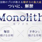坂田弘樹(さかたひろき) モノリス(Monolith) 曖昧な実態!