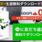 藤田勇「CCG(キャッシュ・コレクション・グローバリー)」 FXソフト投資詐欺?