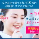 「Cronus事務局onus(クロノス)」悪質副業オファー!