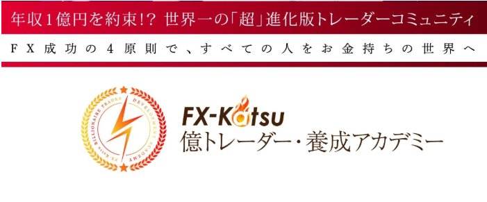 FX-Katsu