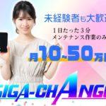塩田稜 GIGA-CHANGE(ギガチェンジ) 悪徳アプリ?