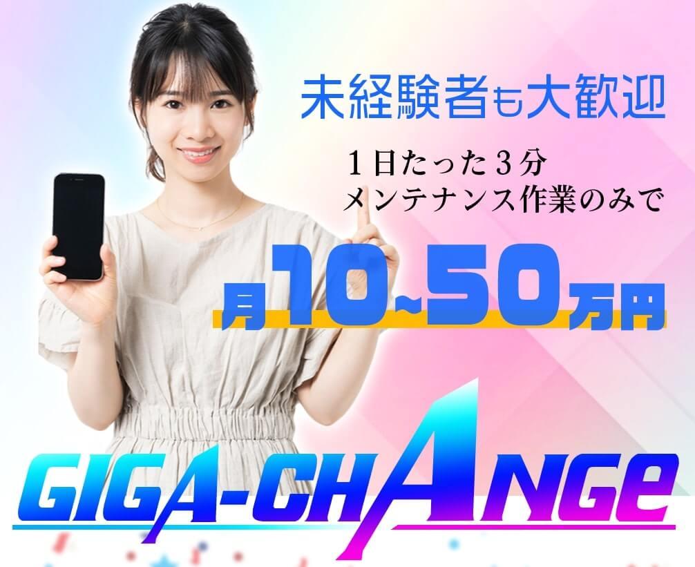 GIGA-CHANGE