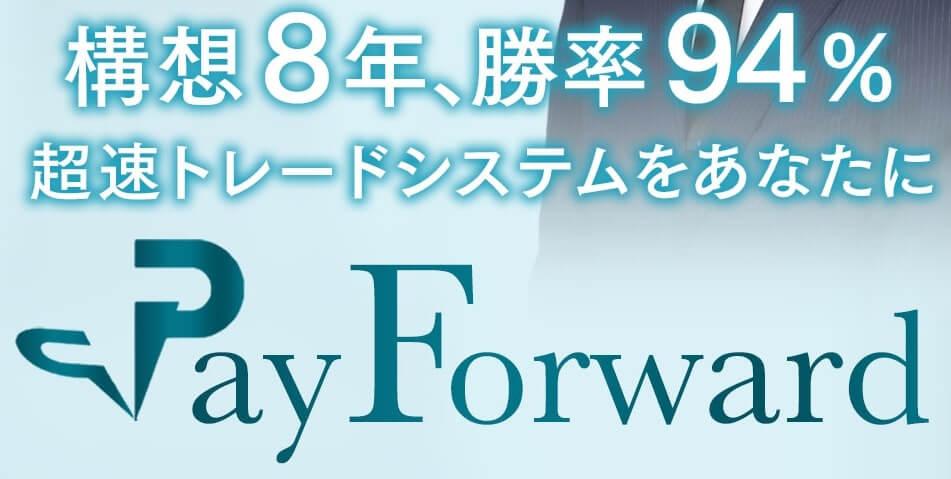 Pay-Forward