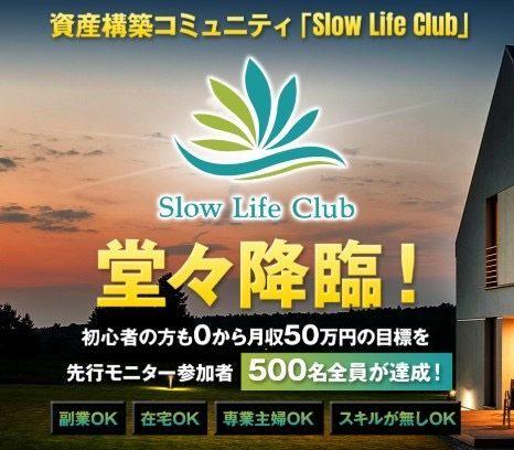 Slow Life Club
