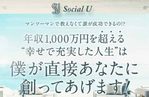 Social U