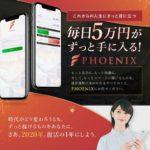 桜井陸 PHOENIX(フェニックス) 詐欺的実態?