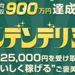 LINE副業 「ゴールデンデリシャス」 悪徳アプリ?詐欺?