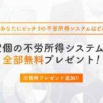 宮田京弥 12個の不労所得システム(INCOME12) 実態は詐欺?