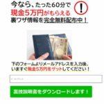 谷本信二(たにもとしんじ) 時給5万円プロジェクト 実態は詐欺?