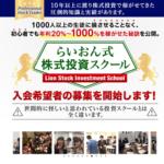 佐竹祥史氏 らいおん式株式投資スクール 詐欺?