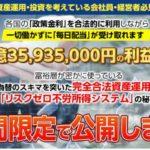 池田宣史 リスクゼロ不労所得の秘密 実態は詐欺?