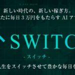 佐藤将大(さとうまさひろ)  SWITCH(スイッチ) 実態は稼げない?