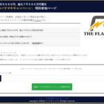 佐藤寿人  THE FLASH(ザ・フラッシュ) 現金バラマキて本当なの?