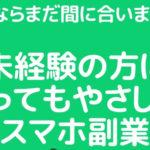 モトキ appliate(アプリエイト) 副収入詐欺?