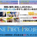 上田幸司|OnePiece(ワンピース)  詐欺? 稼げるの?