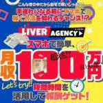 青田海斗 LIVER AGENCY(ライバーエージェンシー)は副業詐欺?