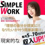 石川善光 SIMPLEWORK(シンプルワーク)副業詐欺?