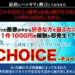浅野洋一 「CHOICE チョイス」 振込詐欺?? 今すぐ返金手続きオススメします。