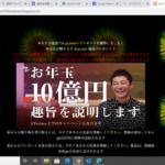 【緊急】前澤裕作 「現金 プレゼント」 偽企画 詐欺! フェイスブックで毎日のように開催されている模様です。 絶対騙されないで!!