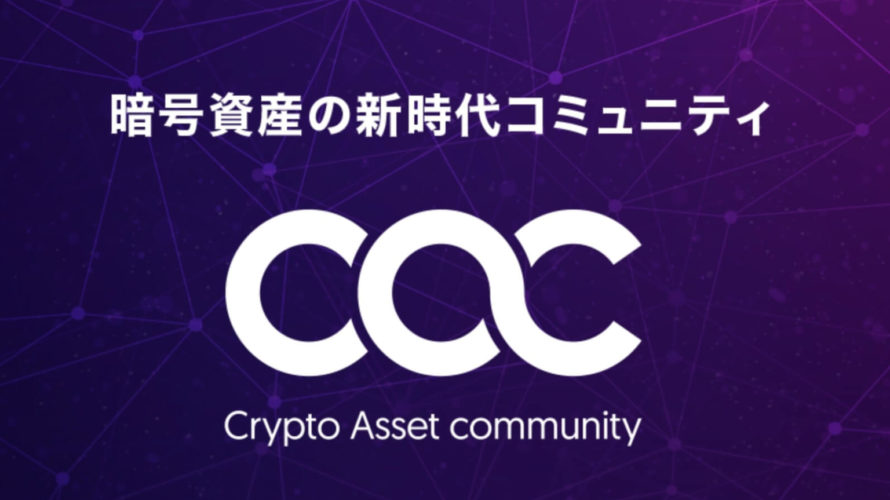 CACCryptoAssetCommunity