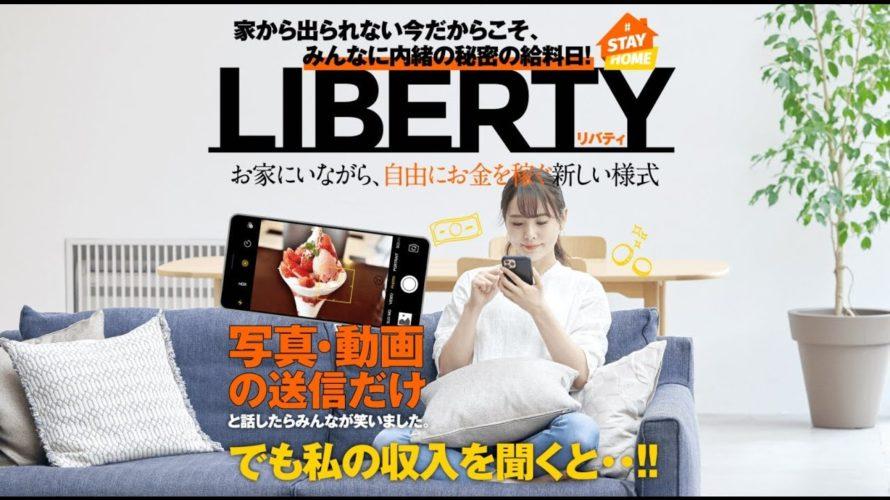 【森 喜一郎】LIBERTY(リバティー)は稼げる?実態は詐欺案件?