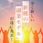 秘密コミュニティ チェックメイトプロジェクト LINE副業詐欺の可能性大!