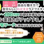 坂口雅志 グローバルトランスレーションアカデミー(GTA) 中高生レベルの英語で特許翻訳?稼げるの?