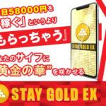 安藤美和 STAY GOLD EX(ステイゴールドEX)はLINE副業詐欺? 参加しないで!