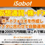iSabot、仮想通貨・株・FXの怪しい投資詐欺?徹底レビュー!