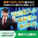 鈴木克佳(すずきかつよし) 氏の『FXスキャルピング 無料講座』稼げるの?